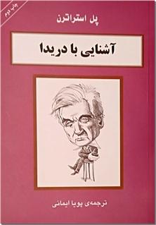 کتاب آشنایی با دریدا - آشنایی با فیلسوفان برای نوجوانان - خرید کتاب از: www.ashja.com - کتابسرای اشجع