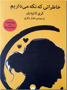 کتاب خاطراتی که نگه می داریم - حرکت رو به جلو ممکن نیست؛ وقتی گذشته رهایتان نمی کند - خرید کتاب از: www.ashja.com - کتابسرای اشجع