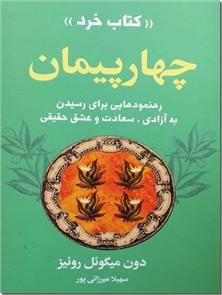 کتاب چهار پیمان - چهار میثاق - رهنمودهایی برای رسیده به آزادی، سعادت و عشق حقیقی - خرید کتاب از: www.ashja.com - کتابسرای اشجع