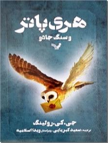 کتاب هری پاتر و سنگ جادو - ادبیات داستانی - رمان - خرید کتاب از: www.ashja.com - کتابسرای اشجع