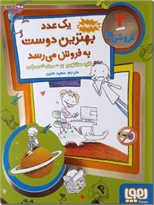 کتاب یک عدد بهترین دوست به فروش می رسد - فروشی های 4 - مناسب برای گروه سنی ج - خرید کتاب از: www.ashja.com - کتابسرای اشجع