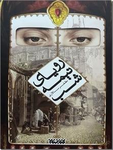 کتاب رویای نیمه شب - ادبیات داستانی - رمان - خرید کتاب از: www.ashja.com - کتابسرای اشجع