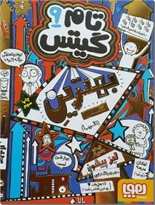 کتاب تام گیتس - بهترین کلاس ... تقریبا - مجموعه داستان تام گیتس 9 - خرید کتاب از: www.ashja.com - کتابسرای اشجع