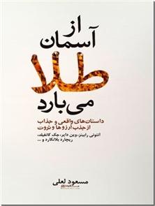 کتاب از آسمان طلا می بارد - داستان های واقعی و جذاب از جذب آرزوها و ثروت - خرید کتاب از: www.ashja.com - کتابسرای اشجع