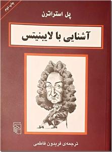 کتاب آشنایی با لایبنیتس - آشنایی با فیلسوفان برای نوجوانان - خرید کتاب از: www.ashja.com - کتابسرای اشجع