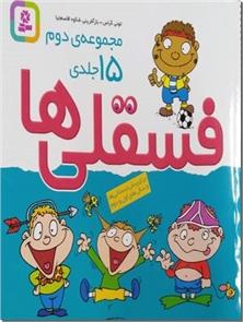 کتاب فسقلی ها - مجموعه دوم - برای ژیش دبستانی ها و سال های اول و دوم - خرید کتاب از: www.ashja.com - کتابسرای اشجع