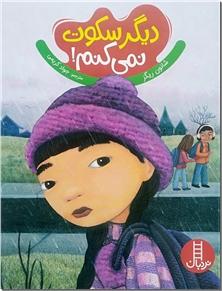 کتاب دیگر سکوت نمی کنم - آموزش مهارت های زندگی برای کودکان - خرید کتاب از: www.ashja.com - کتابسرای اشجع
