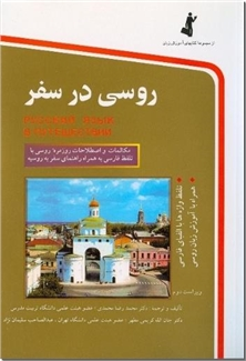 کتاب روسی در سفر با CD - مکالمات و اصطلاحات روسی - خرید کتاب از: www.ashja.com - کتابسرای اشجع