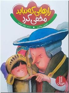 کتاب رازهایی که نباید مخفی کرد - آموزش مهارت های زندگی برای کودکان - خرید کتاب از: www.ashja.com - کتابسرای اشجع