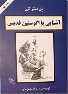 کتاب آشنایی با آگوستین قدیس - آشنایی با فیلسوفان برای نوجوانان - خرید کتاب از: www.ashja.com - کتابسرای اشجع