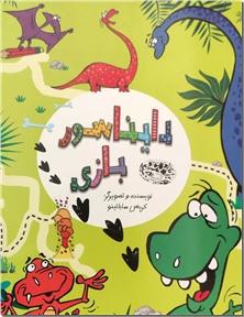 کتاب کتاب پارچه ای - کتاب حمام  مناسب برای کودکان یکساله - خرید کتاب از: www.ashja.com - کتابسرای اشجع