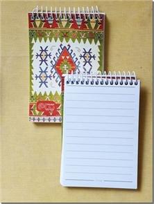 کتاب دفتر یادداشت  100 برگ سیم از بالا - دفتر یادداشت سیمی - خرید کتاب از: www.ashja.com - کتابسرای اشجع