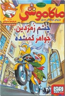 کتاب ماکاموشی - جلدهای 1 تا 3 - رمان نوجوانان - جزیره جوندگان جسور - خرید کتاب از: www.ashja.com - کتابسرای اشجع