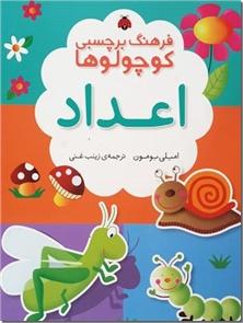 کتاب فرهنگ برچسبی کوچولوها - اعداد - آموزش اعداد با کمک تصاویر و برچسب - خرید کتاب از: www.ashja.com - کتابسرای اشجع