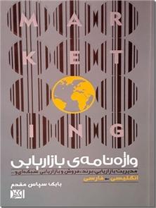 کتاب واژه نامه بازاریابی _ انگلیسی-فارسی - مدیریت بازاریابی، برن ها، فروش و بازاریابی شبکه ای - خرید کتاب از: www.ashja.com - کتابسرای اشجع