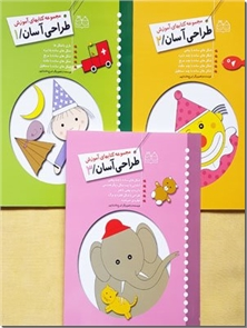 کتاب طراحی آسان  4 جلدی - مجموعه کتاب های آموزشی طراحی آسان - خرید کتاب از: www.ashja.com - کتابسرای اشجع