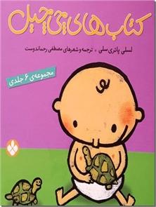 کتاب کتاب های چی چیل - مجموعه 6 جلدی - خرید کتاب از: www.ashja.com - کتابسرای اشجع
