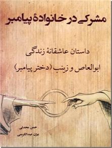 کتاب مشرکی در خانواده پیامبر - داستان عاشقانه زندگی ابوالعاص و زینب؛ دختر پیامبر - خرید کتاب از: www.ashja.com - کتابسرای اشجع