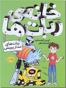 کتاب خانه ربات ها - رمان نوجوانان - ربات های مدار پریش - خرید کتاب از: www.ashja.com - کتابسرای اشجع