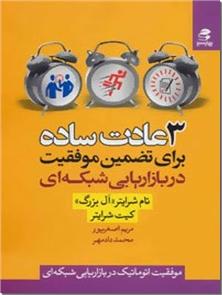 کتاب 3 عادت ساده برای تضمین موفقیت در بازاریابی شبکه ای - موفقیت اتوماتیک در بازاریابی شبکه ای - خرید کتاب از: www.ashja.com - کتابسرای اشجع