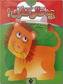 کتاب چه حالی داری 1 - کتاب آیینه ای برای آموزش احساسات به کودکان - خرید کتاب از: www.ashja.com - کتابسرای اشجع