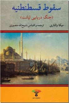 کتاب سقوط قسطنطنیه - به انضمام جنگ دریایی لپانت - خرید کتاب از: www.ashja.com - کتابسرای اشجع