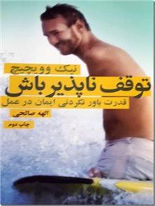 کتاب توقف ناپذیر باش - قدرت باور نکردنی ایمان در عمل - خرید کتاب از: www.ashja.com - کتابسرای اشجع
