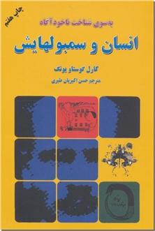کتاب انسان و سمبول هایش - یونگ - به سوی شناخت ناخودآگاه - خرید کتاب از: www.ashja.com - کتابسرای اشجع