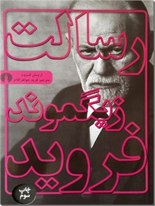 کتاب رسالت زیگموند فروید - برداشتی روانکاوانه درباره شخصیت فروید - خرید کتاب از: www.ashja.com - کتابسرای اشجع
