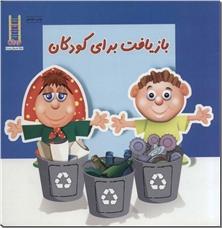 کتاب بازیافت برای کودکان - آموزشی - خرید کتاب از: www.ashja.com - کتابسرای اشجع