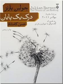 کتاب درک یک پایان - یه همراه متن گفتگو با جولین بارنز - خرید کتاب از: www.ashja.com - کتابسرای اشجع
