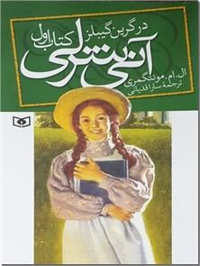 کتاب آنی شرلی - جلد اول - آن شرلی در گرین گیلبز - خرید کتاب از: www.ashja.com - کتابسرای اشجع