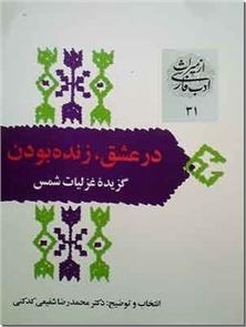 کتاب گزیده غزلیات شمس - در عشق زنده بودن -  - خرید کتاب از: www.ashja.com - کتابسرای اشجع