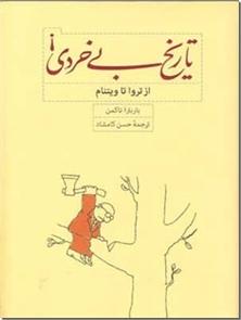 کتاب تاریخ بی خردی - از تروا تا ویتنام - خرید کتاب از: www.ashja.com - کتابسرای اشجع
