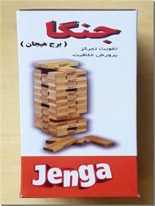 کتاب بازی جنگا 60 تکه - برج هیجان - پازل چوبی جنگای 60 تکه - خرید کتاب از: www.ashja.com - کتابسرای اشجع