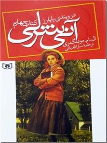کتاب آنی شرلی - جلد چهارم - آن شرلی در دریوندی پاپلرز - خرید کتاب از: www.ashja.com - کتابسرای اشجع