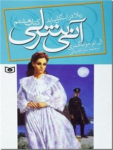 کتاب آنی شرلی - جلد هشتم - آن شرلی در ریلا دراینگل ساید - خرید کتاب از: www.ashja.com - کتابسرای اشجع