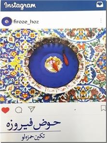 کتاب حوض فیروزه - ادبیات داستانی - خرید کتاب از: www.ashja.com - کتابسرای اشجع