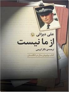 کتاب از ما نیست - روایت زندگی مستند علی دیزائی - خرید کتاب از: www.ashja.com - کتابسرای اشجع