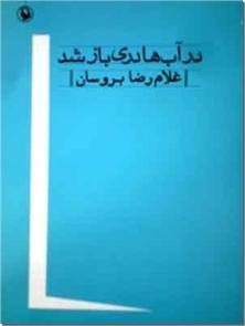 کتاب در آب ها دری باز شد - مجموعه شعر - در آبها دری باز شد - خرید کتاب از: www.ashja.com - کتابسرای اشجع