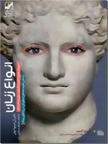 کتاب انواع زنان - روانشناسی, یونگ شناسی کاربردی همراه با CD - خرید کتاب از: www.ashja.com - کتابسرای اشجع