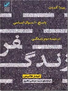کتاب سفر زندگی - پاسخ 10 سوال زندگی در نیمه دوم زندگی - خرید کتاب از: www.ashja.com - کتابسرای اشجع