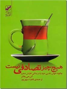 کتاب هیچ چیز تصادفی نیست -  - خرید کتاب از: www.ashja.com - کتابسرای اشجع