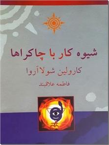 کتاب شیوه کار با چاکراها - چاکراها، کلیدی برای گشودن اسرار زندگی - خرید کتاب از: www.ashja.com - کتابسرای اشجع