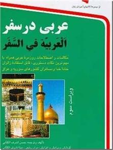 کتاب عربی در سفر - مکالمات و اصطلاحات عربی - خرید کتاب از: www.ashja.com - کتابسرای اشجع
