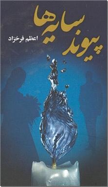 کتاب پیوند سایه ها - ادامه سایه های عشق - خرید کتاب از: www.ashja.com - کتابسرای اشجع