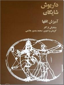 کتاب آمیزش افقها - منتخبی از آثار داریوش شایگان - خرید کتاب از: www.ashja.com - کتابسرای اشجع