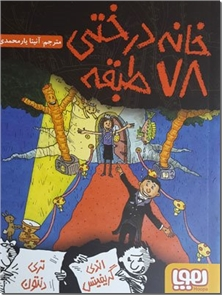 کتاب خانه درختی 78 طبقه - داستان نوجوانان - خرید کتاب از: www.ashja.com - کتابسرای اشجع