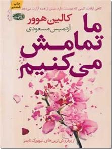 کتاب ما تمامش می کنیم - عاشقانه ای که چنگال هایش را در روحتان فرو می کند - خرید کتاب از: www.ashja.com - کتابسرای اشجع