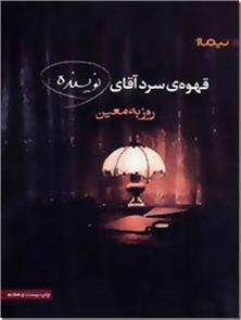 کتاب قهوه سرد آقای نویسنده - رزوبه معین -  - خرید کتاب از: www.ashja.com - کتابسرای اشجع